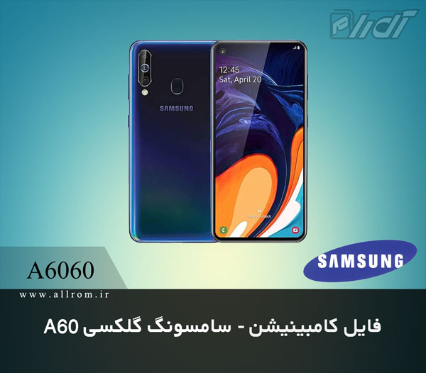دانلود فایل کامبینیشن Samsung Galaxy A60 SM-A6060