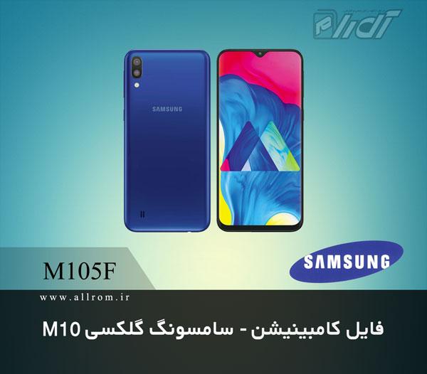 دانلود فایل کامبینیشن Samsung Galaxy M10 SM-M105F
