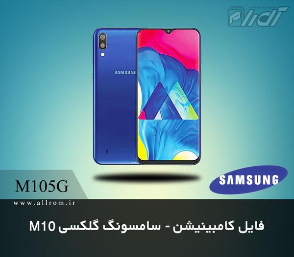 دانلود فایل کامبینیشن Samsung Galaxy M10 SM-M105G combination
