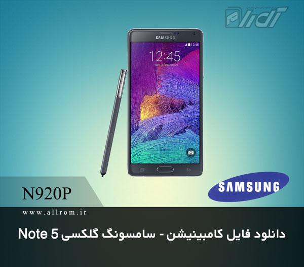 دانلود فایل کامبینیشن Samsung Galaxy Note 5 SM-N920P