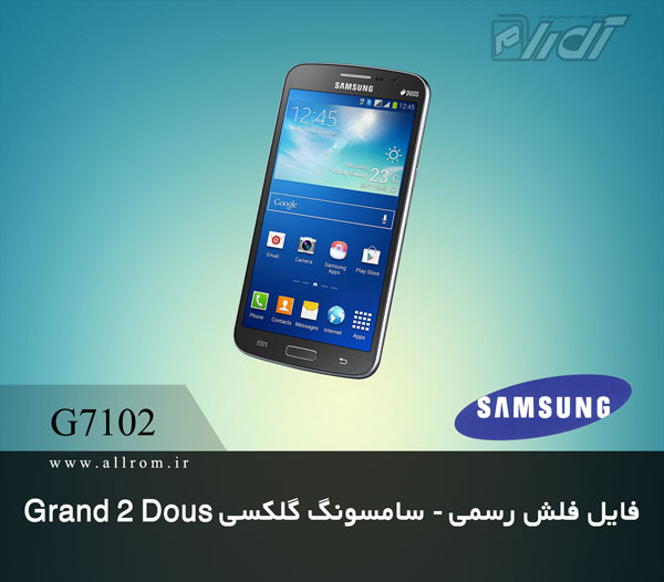 دانلود رام Samsung Galaxy Grand 2 DUOS G7102