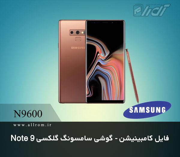 دانلود فایل کامبینیشن Samsung Galaxy Note 9 SM-N9600