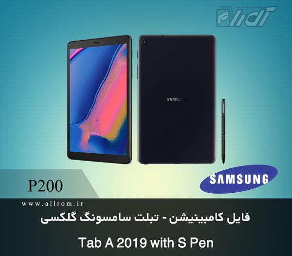 دانلود فایل کامبینیشن Samsung Galaxy Tab A 2019 with S Pen P200