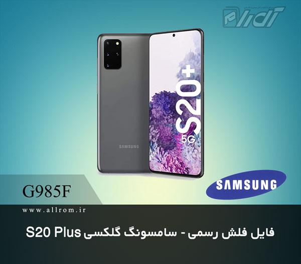 فایل فلش رسمی Samsung Galaxy S20+ SM-G985F