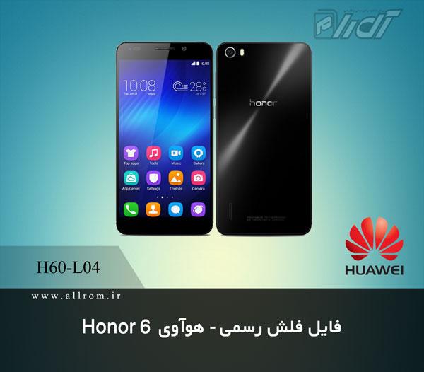 دانلود رام Huawei Honor 6 H60-L04