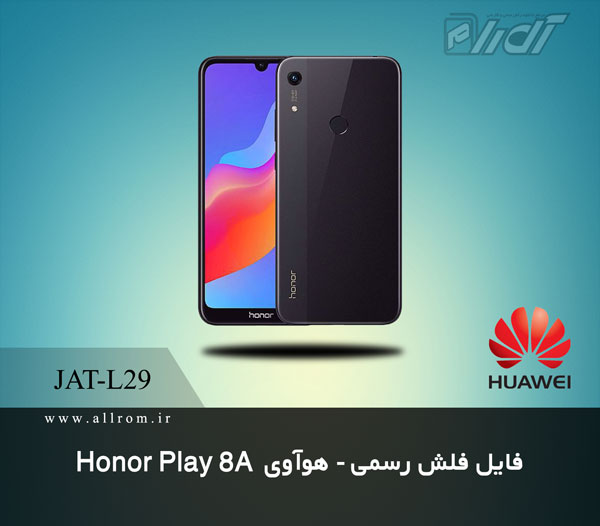 دانلود رام Huawei Honor Play 8A JAT-L29