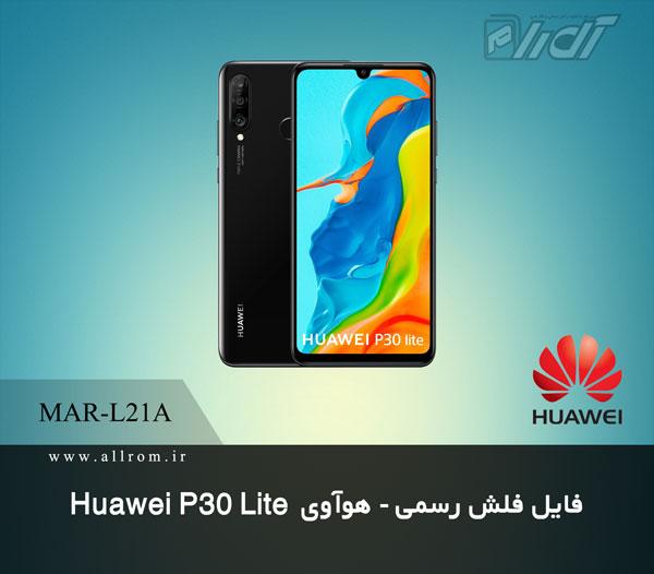 دانلود رام Huawei P30 Lite MAR-L21A
