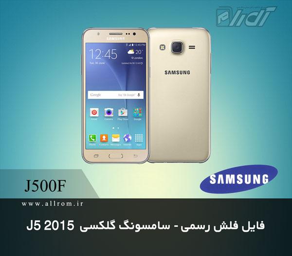 دانلود رام Samsung Galaxy J5 2015 SM-J500F