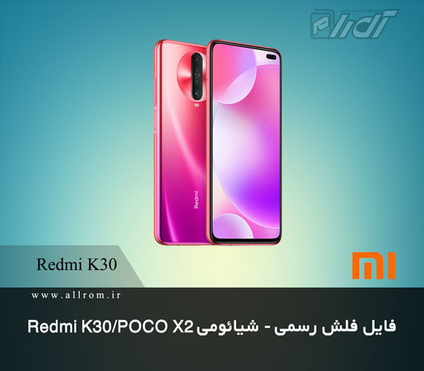 دانلود رام Xiaomi Redmi K30-POCO X2