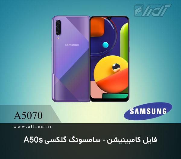 دانلود فایل کامبینیشن Samsung Galaxy A50s A5070