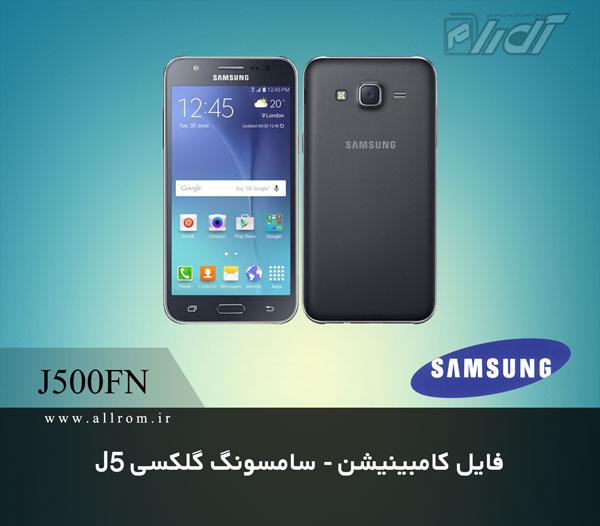 دانلود فایل کامبینیشن Samsung Galaxy J5 SM-J500FN