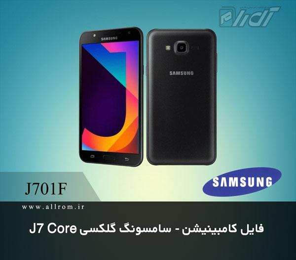 دانلود فایل کامبینیشن Samsung Galaxy J7 Core SM-J701F